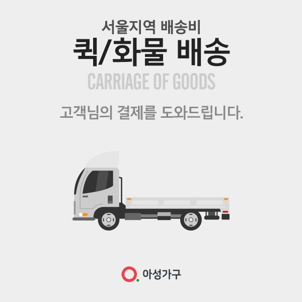 서울지역 배송비