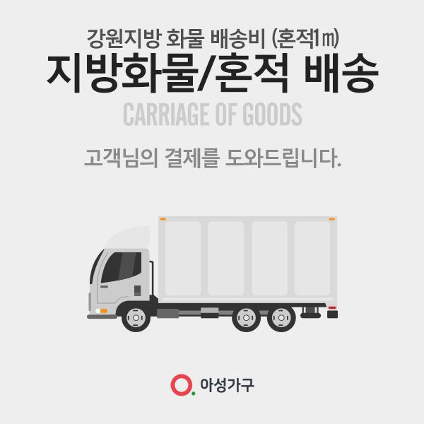 강원지방 화물 배송비 (혼적1m)