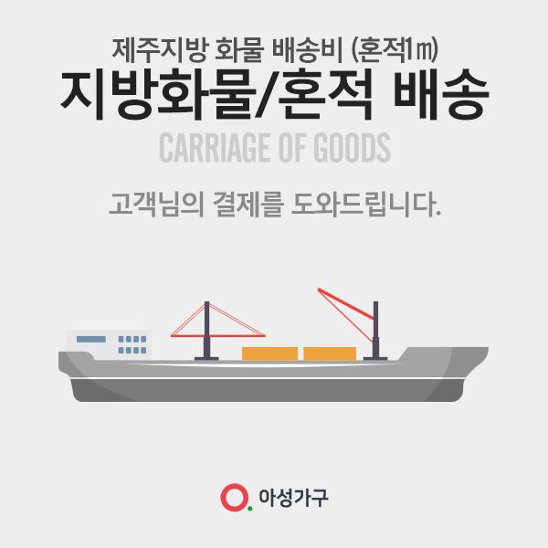 제주지방 화물 배송비 (혼적1m)
