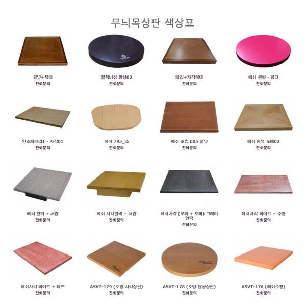 무늬목상판 색상표